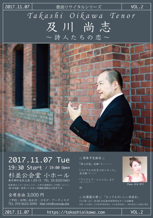2017.11.07【及川尚志・歌曲リサイタルシリーズvol.2】