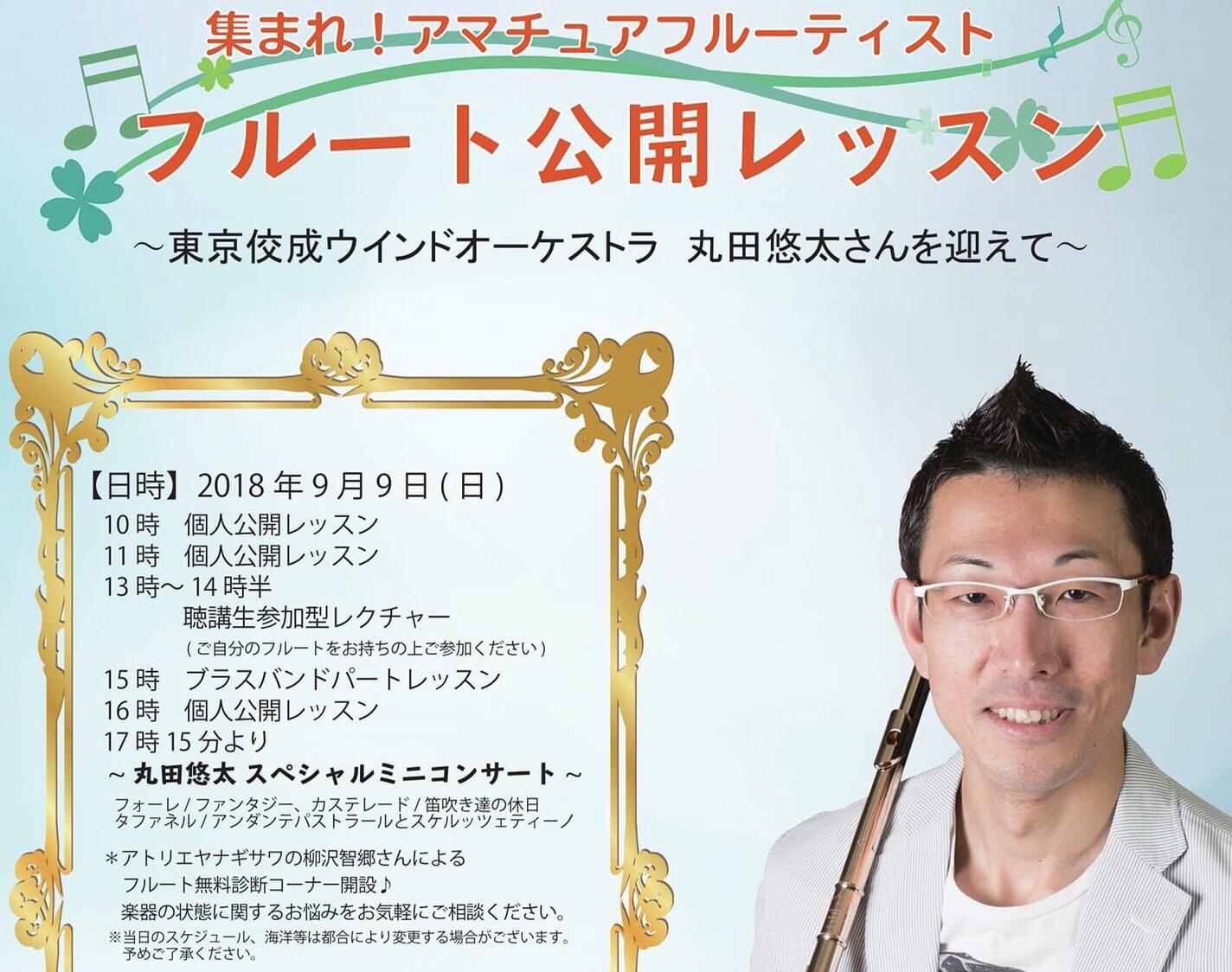 【2018/09/09 フルート公開レッスン&ミニコンサート】