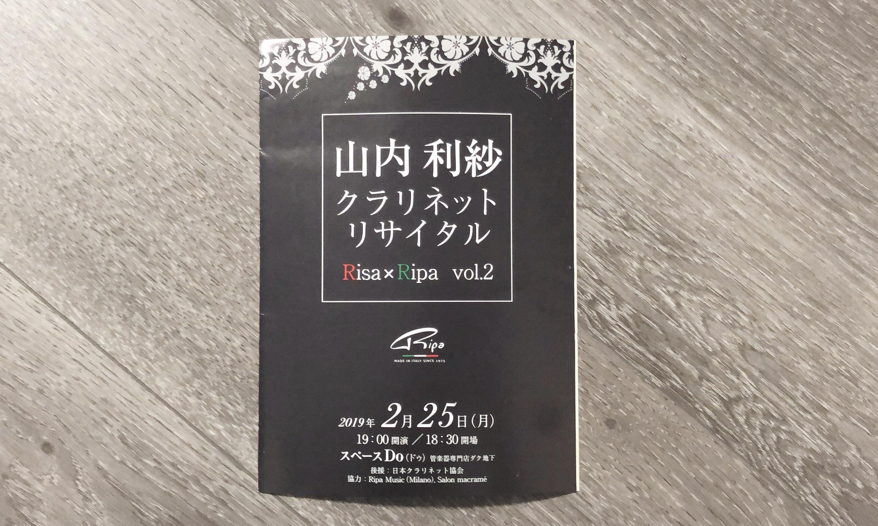 2019/02/25【山内利紗クラリネットリサイタル Risa x Ripa vol.2】を拝聴して