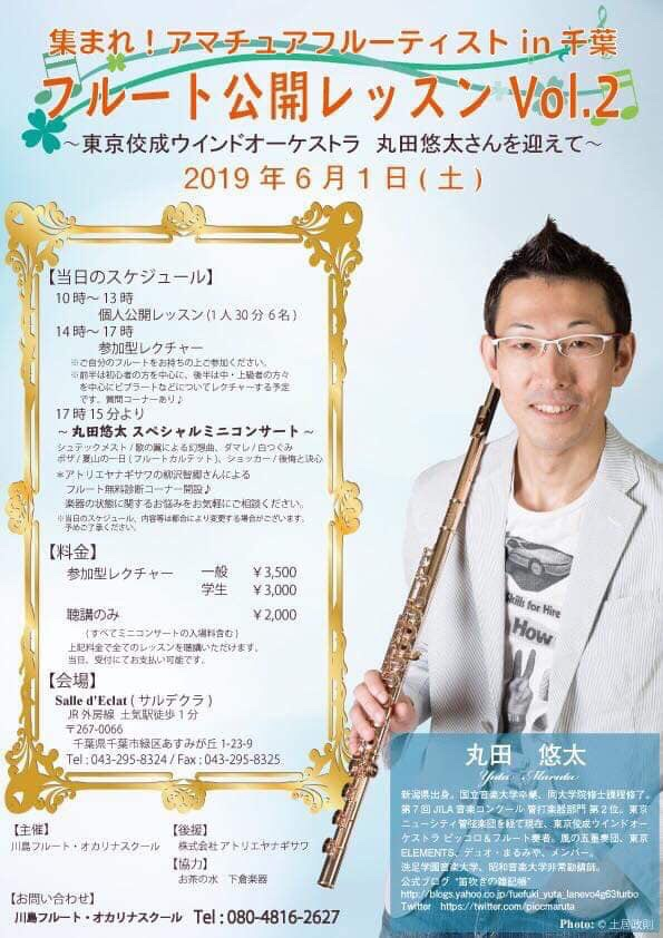 【2019/06/01フルート丸田悠太氏による公開レッスン&ミニコンサート】