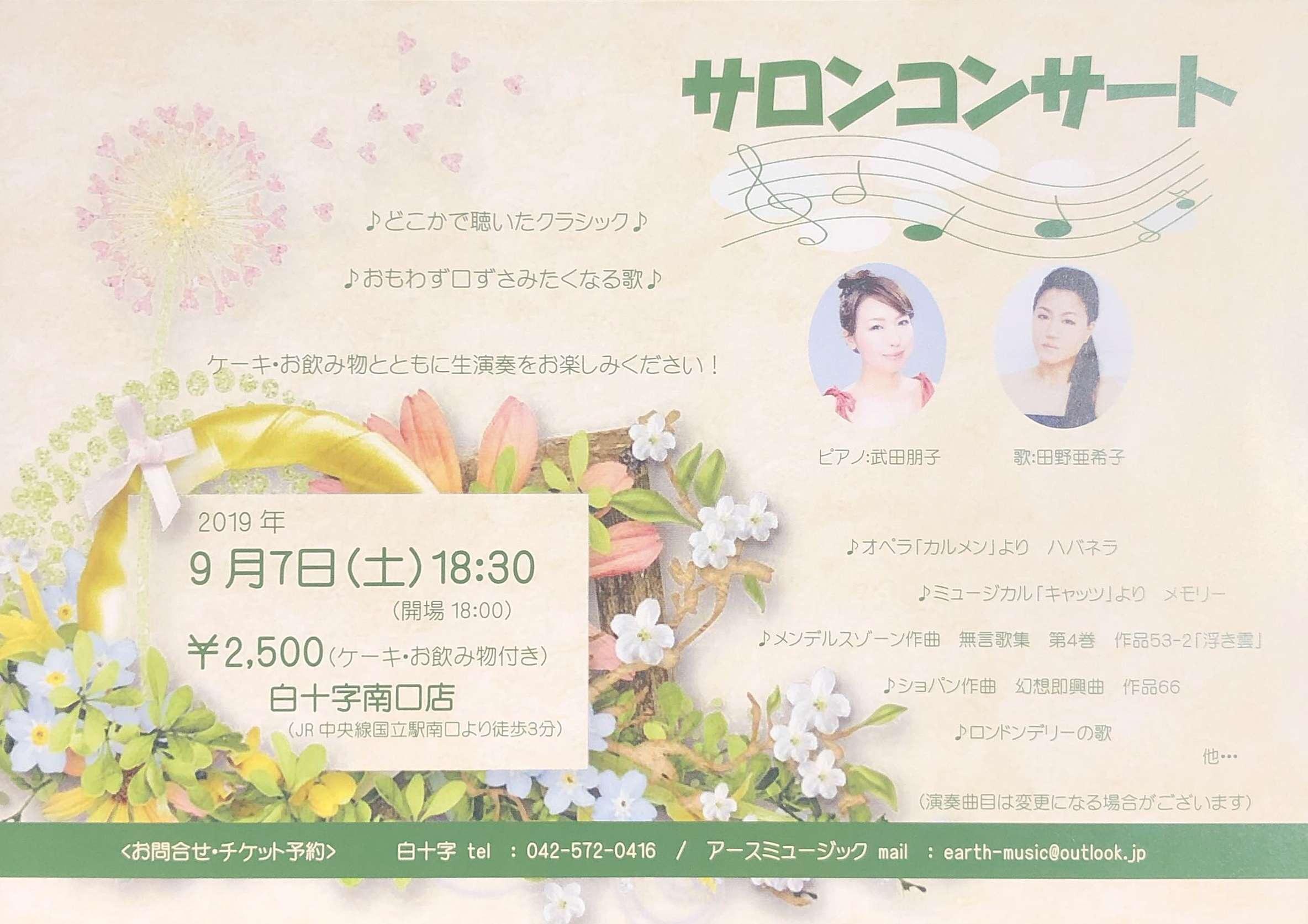 20190907【サロンコンサート】