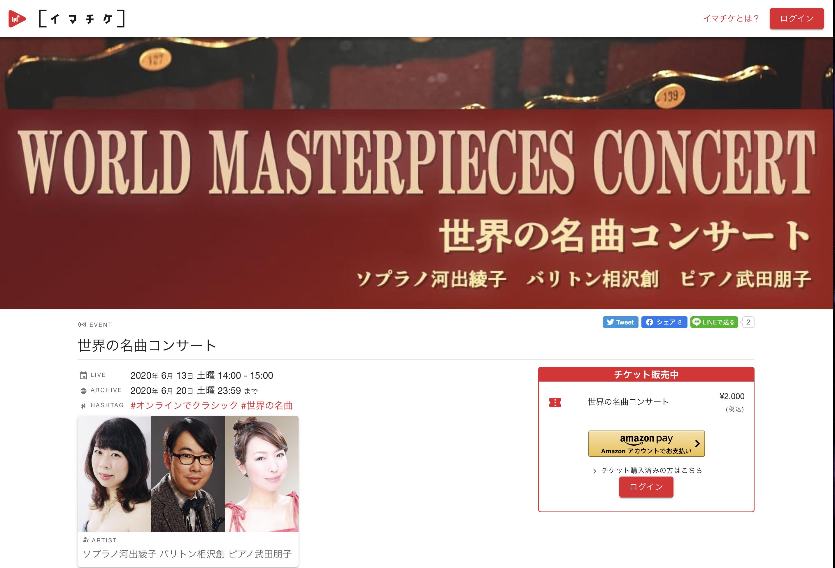 オンラインコンサートのお知らせ【2020/06/13 世界の名曲コンサート】